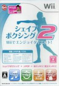 【中古】 シェイプボクシング2 Wiiでエンジョイダイエット! /Wii 【中古】afb