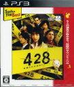 【中古】 428 〜封鎖された渋谷で〜 Spike The Best /PS3 【中古】afb