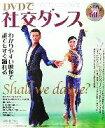 【中古】 DVDで社交ダンス /村上哲也【監修】 【中古】afb