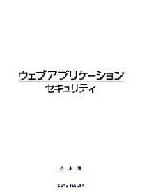 【中古】 ウェブアプリケーションセキュリティ /金床【著】 【中古】afb