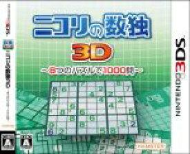 【中古】 ニコリの数独3D 〜8つのパズルで1000問〜 /ニンテンドー3DS 【中古】afb