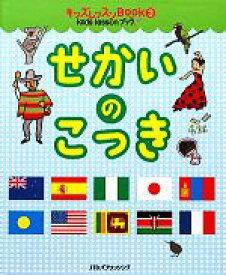 【中古】 せかいのこっき キッズレッスンBOOK3/JTBパブリッシング(その他) 【中古】afb