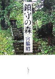 【中古】 鎮守の森 新潮文庫/宮脇昭【著】 【中古】afb