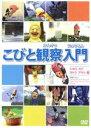 【中古】 こびと観察入門 シボリ カワ ホトケ アラシ編 /(キッズ) 【中古】afb
