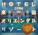 【中古】 HOTEL楽園オリエンタルリゾート /三好和義(その他) 【中古】afb