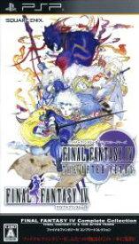 【中古】 ファイナルファンタジーIV コンプリートコレクション −FINAL FANTASY IV & THE AFTER YEARS− /PSP 【中古】afb