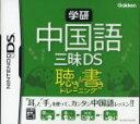 【中古】 学研 中国語三昧DS 聴き&書きトレーニング /ニンテンドーDS 【中古】afb