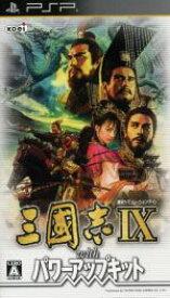 【中古】 三國志IX with パワーアップキット /PSP 【中古】afb