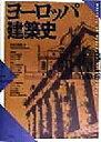 【中古】 ヨーロッパ建築史 /西田雅嗣(編者) 【中古】afb