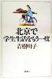【中古】 北京で学生生活をもう一度 /青樹明子(著者) 【中古】afb