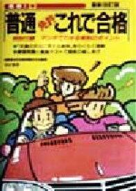【中古】 最新! 普通免許これで合格 /自動車免許試験問題研究会(著者) 【中古】afb