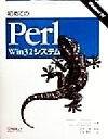 【中古】 初めてのPerl Win32システム /ランダル・L.シュワルツ(著者),エリックオルソン(著者),トムクリスチャンセ…