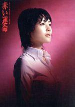 【中古】 赤い運命 DVD−BOX /綾瀬はるか,玉木宏,佐藤千亜妃 【中古】afb