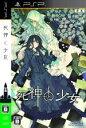 【中古】 死神と少女 /PSP 【中古】afb
