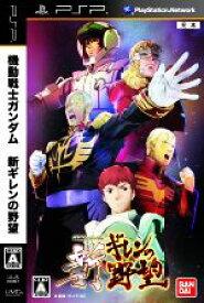 【中古】 機動戦士ガンダム 新ギレンの野望 /PSP 【中古】afb