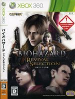 【中古】 バイオハザード リバイバルセレクション HDリマスター版 /Xbox360 【中古】afb