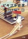 【中古】 ピタゴラ装置 DVDブック(3) /(趣味/教養),佐藤雅彦(監修),内野真澄(監修) 【中古】afb