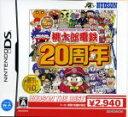【中古】 桃太郎電鉄20周年 ハドソン・ザ・ベスト /ニンテンドーDS 【中古】afb