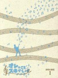 【中古】 オレのことスキでしょ。<ノーカット完全版>DVD−BOXI /ジョン・ヨンファ(from CNBLUE),パク・シネ,ソン・チャンウィ 【中古】afb