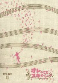 【中古】 オレのことスキでしょ。<ノーカット完全版>DVD−BOXII /ジョン・ヨンファ,パク・シネ,ソン・チャンウィ 【中古】afb