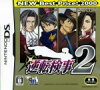 【中古】afb逆転検事2NewBestPrice!2000/