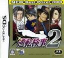 【中古】 逆転検事2 New Best Price!2000 /ニンテンドーDS 【中古】afb