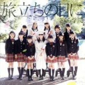 【中古】 旅立ちの日に(初回限定盤)(DVD付) /さくら学院 【中古】afb