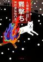 【中古】 羆撃ち 小学館文庫/久保俊治【著】 【中古】afb