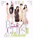 【中古】 KARA BEST CLIPSII&SHOWS(初回限定版)(Blu−ray Disc) /KARA 【中古】afb