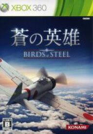 【中古】 蒼の英雄 Birds of Steel /Xbox360 【中古】afb