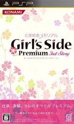 【中古】 ときめきメモリアル Girl's Side Premium 3rd Story /PSP 【中古】afb