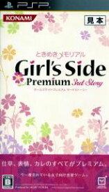 【中古】 ときめきメモリアル Girl's Side Premium 3rd Story(限定版) /PSP 【中古】afb