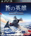 【中古】 蒼の英雄 Birds of Steel /PS3 【中古】afb