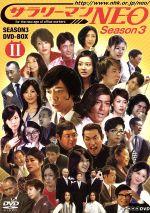 【中古】 NHK DVD サラリーマンNEO SEASON−3 DVD−BOXII /生瀬勝久,沢村一樹,田口浩正,中越典子 【中古】afb