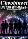 """【中古】 LIVE TOUR 2011 """"Make it""""at東京国際フォーラム /超新星 【中古】afb"""