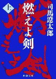 【中古】 燃えよ剣(上) 新潮文庫/司馬遼太郎【著】 【中古】afb