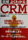 【中古】 図解 よくわかるCRM CRMはITではない、コミュニケーションだ! B&Tブックス/藤田憲一(著者) 【中古】afb