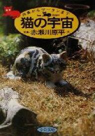 【中古】 写真集 猫の宇宙 向島からブータンまで 中公文庫/赤瀬川原平(著者) 【中古】afb