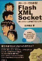 【中古】 ストーリーでわかる!Flash XML Socket チャットルーム作成プロジェクト /白井義徳(著者) 【中古】afb
