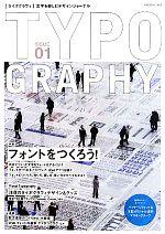 【中古】 タイポグラフィ(ISSUE01) 特集フォントをつくろう! /グラフィック社編集部【編】 【中古】afb