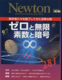【中古】 ゼロと無限 素数と暗号 数学者たちを魅了してきた深奥な数 Newtonムック/サイエンス(その他) 【中古】afb