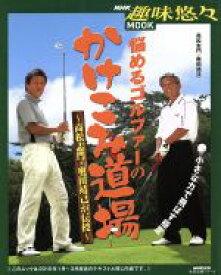 【中古】 悩めるゴルファーのかけこみ道場 NHK趣味悠々MOOK/旅行・レジャー・スポーツ(その他) 【中古】afb