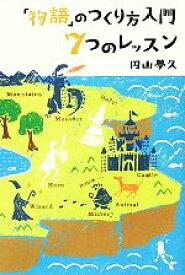 【中古】 「物語」のつくり方入門 7つのレッスン /円山夢久【著】 【中古】afb