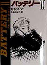 【中古】 バッテリー(2) 教育画劇の創作文学/あさのあつこ(著者),佐藤真紀子(その他) 【中古】afb
