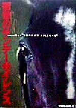 【中古】 衝撃のサンデーサイレンス サラブレBOOK/サラブレ編集部(編者) 【中古】afb