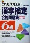 【中古】 これだけ覚える漢字検定合格問題集 6級 /成美堂出版編集部(編者) 【中古】afb