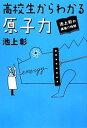 【中古】 高校生からわかる原子力 池上彰の講義の時間 /池上彰【著】 【中古】afb