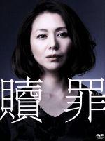 【中古】 贖罪 DVDコレクターズBOX /小泉今日子,蒼井優,小池栄子,湊かなえ(原作) 【中古】afb