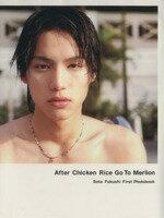 【中古】 After Chicken Rice Go To Merlion 福士蒼汰ファースト写真集 TOKYO NEWS MOOK300号/福士蒼汰(その他),大 【中古】afb