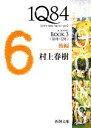 【中古】 1Q84 BOOK3(後編) <10月−12月> 新潮文庫/村上春樹【著】 【中古】afb